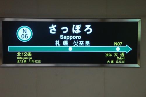 090623-004地下鉄札幌(縮小)