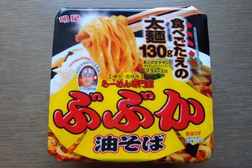 090624-001油そば(縮小)