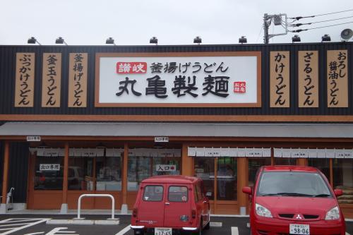 090702-002丸亀製麺(縮小)