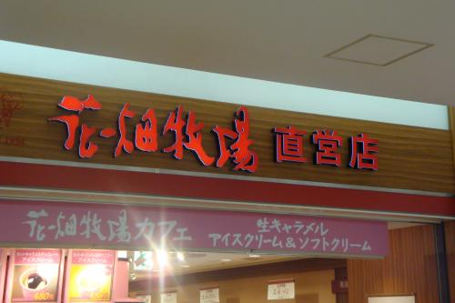 090721-花畑牧場(縮小)