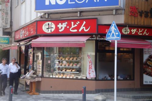 090812-ザ丼(縮小)