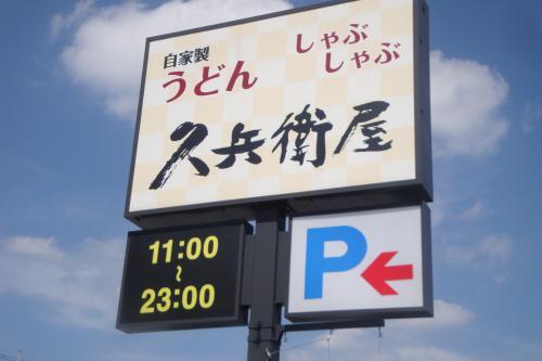 090906-0久べえ屋(縮小)
