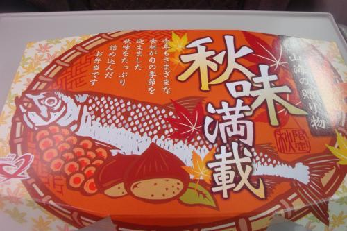 091006-01秋味満載P(縮小)