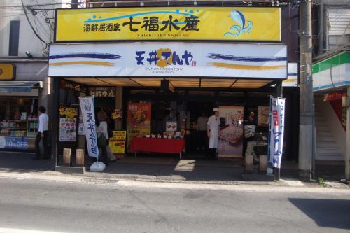 091021-3てんや大船店(縮小)