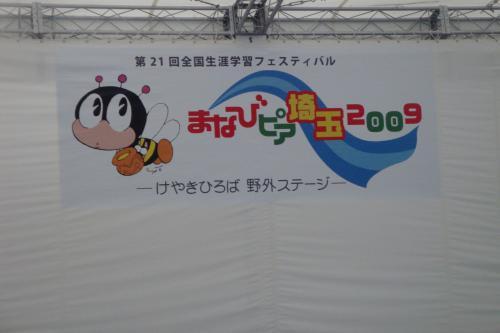 091103-104学びピアさいたま2009(縮小)