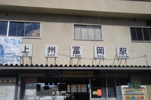 091118-01上州富岡駅(縮小)