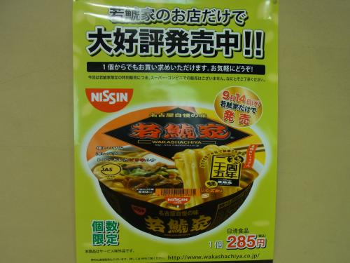 110923-004カップ麺(縮小)