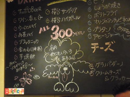 110930-025メニュー(縮小)