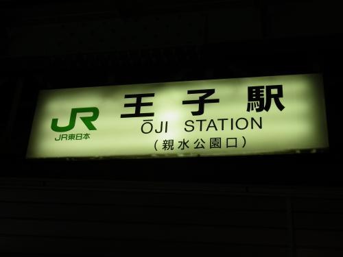 111006-001王子駅(縮小)