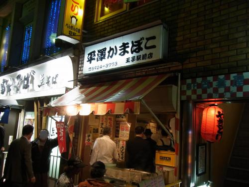 111006-002平澤蒲鉾店(縮小)