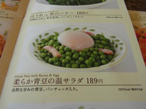 111009-103青豆メニュー(S)