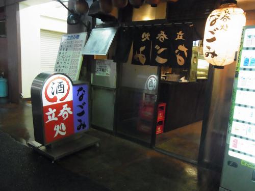 111021-011なごみ(S)