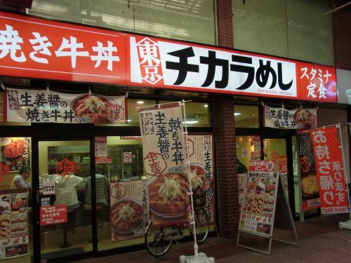 111029-101東京チカラめし(S)