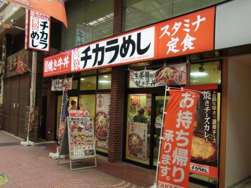 111105-101東京チカラめし(S)