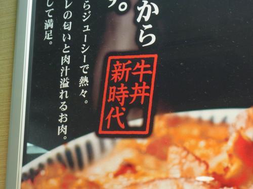 111105-109牛丼新時代(S)