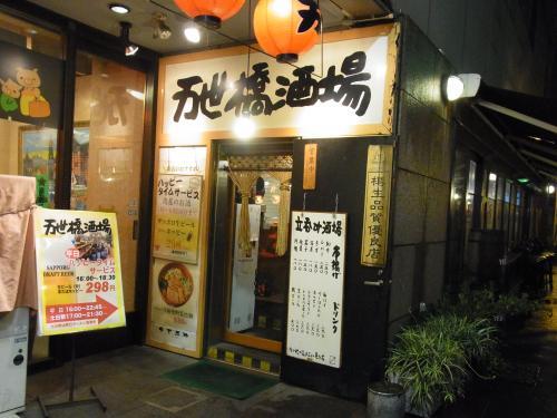 111111-001万世橋酒場(S)