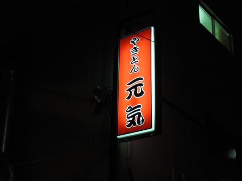 111111-021やきとん元気(S)
