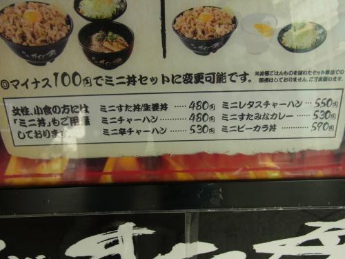 111113-003ミニメニュー(S)