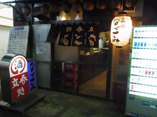 111125-011なごみ(S)