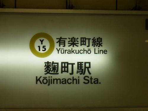 111201-001麹町駅(S)