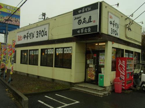 111203-101日高屋(S)