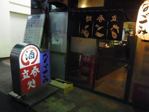 111209-021なごみ(S)