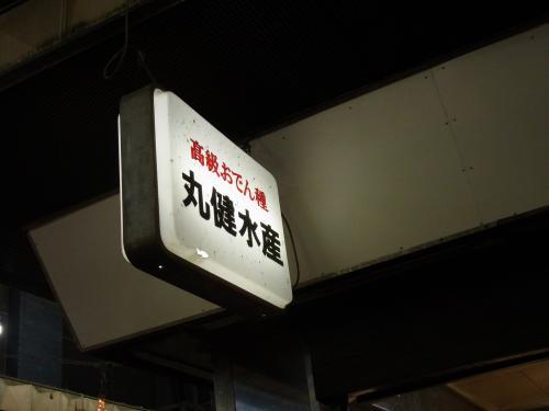 111216-011丸健水産(S)