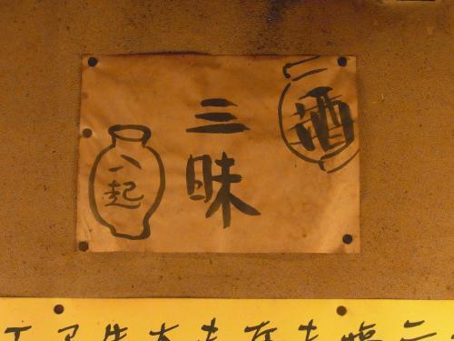 111216-033酒三昧(S)