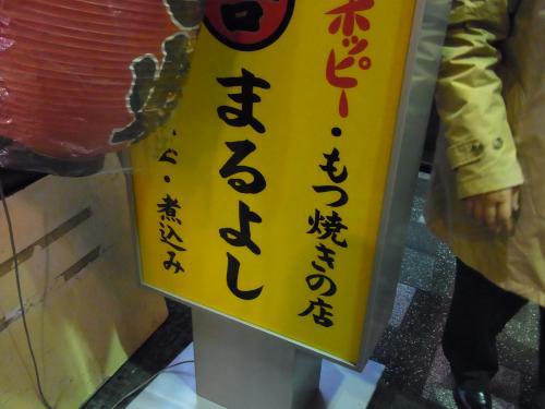 111216-040まるよし(S)