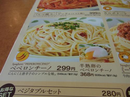 111218-102メニューぺぺ(S)
