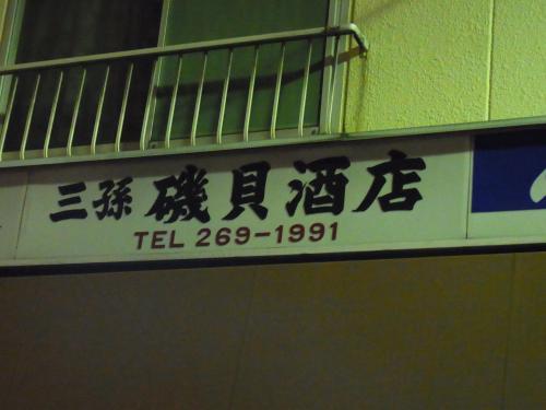 111221-001磯貝酒店(S)