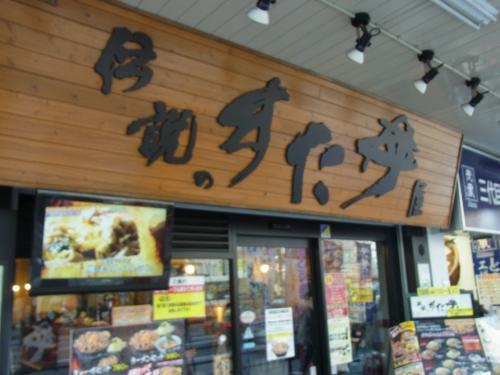 111225-101すた丼屋(S)