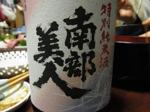 111231-005日本酒(S)