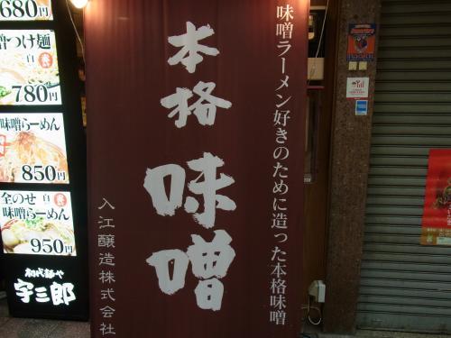 120103-102本格味噌(S)