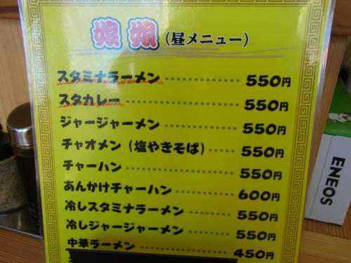 120108-102メニュー(S)