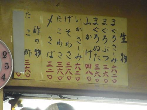 120127-015魚メニュー(S)