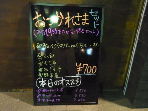 120208-002外メニュー(S)