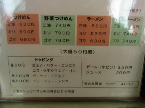 120210-103メニュー(S)
