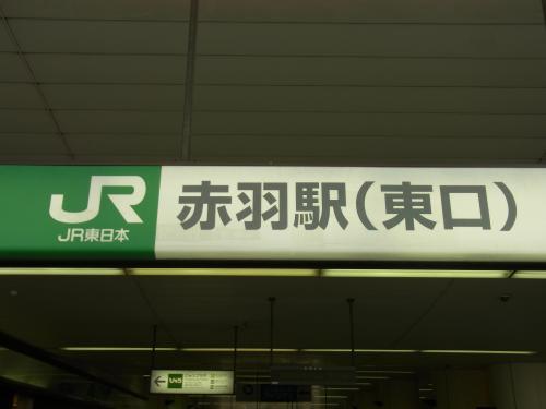 120213-002赤羽駅(S)