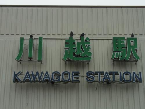 120214-101川越駅(S)