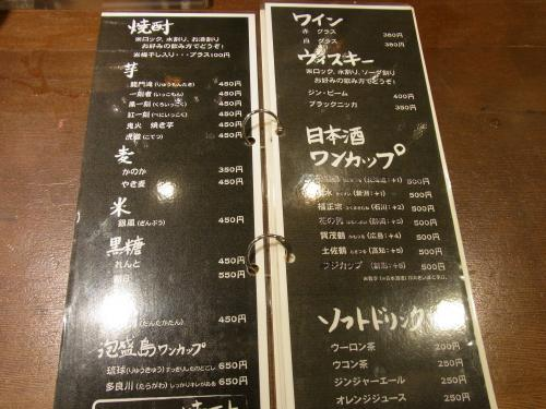 120224-005酒メニュー(S)