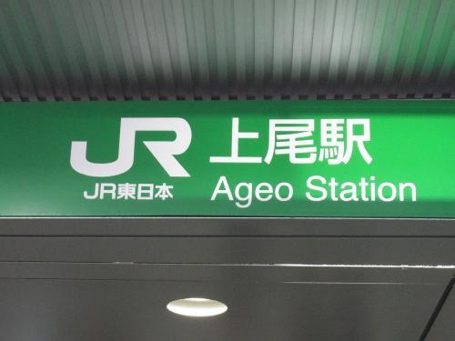 120303-101上尾駅(S)
