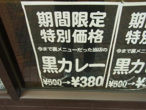 120303-103黒カレー380円(S)
