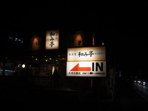 120303-001和み亭(S)