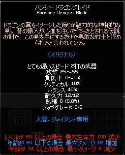 mabinogi_2008_01_14_019.jpg