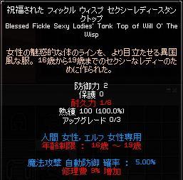 mabinogi_2008_02_09_002.jpg