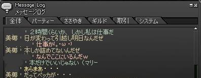 mabinogi_2008_03_22_001.jpg