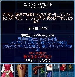 mabinogi_2008_06_15_001.jpg