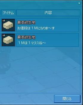 mabinogi_2008_07_01_006.jpg