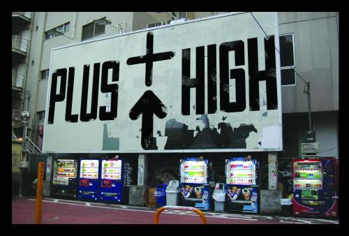 plushigh+front_convert_20090516171701.jpg